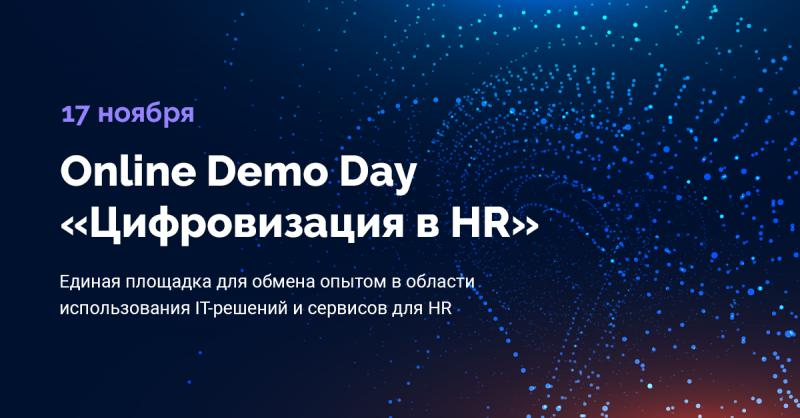 Online Demo Day  ЦИФРОВИЗАЦИЯ В HR