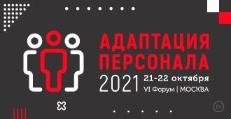 VI Форум Адаптация персонала 2021