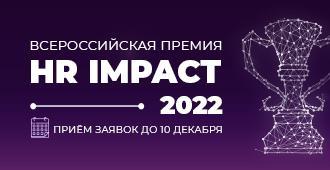 Всероссийская премия HR IMPACT 2022