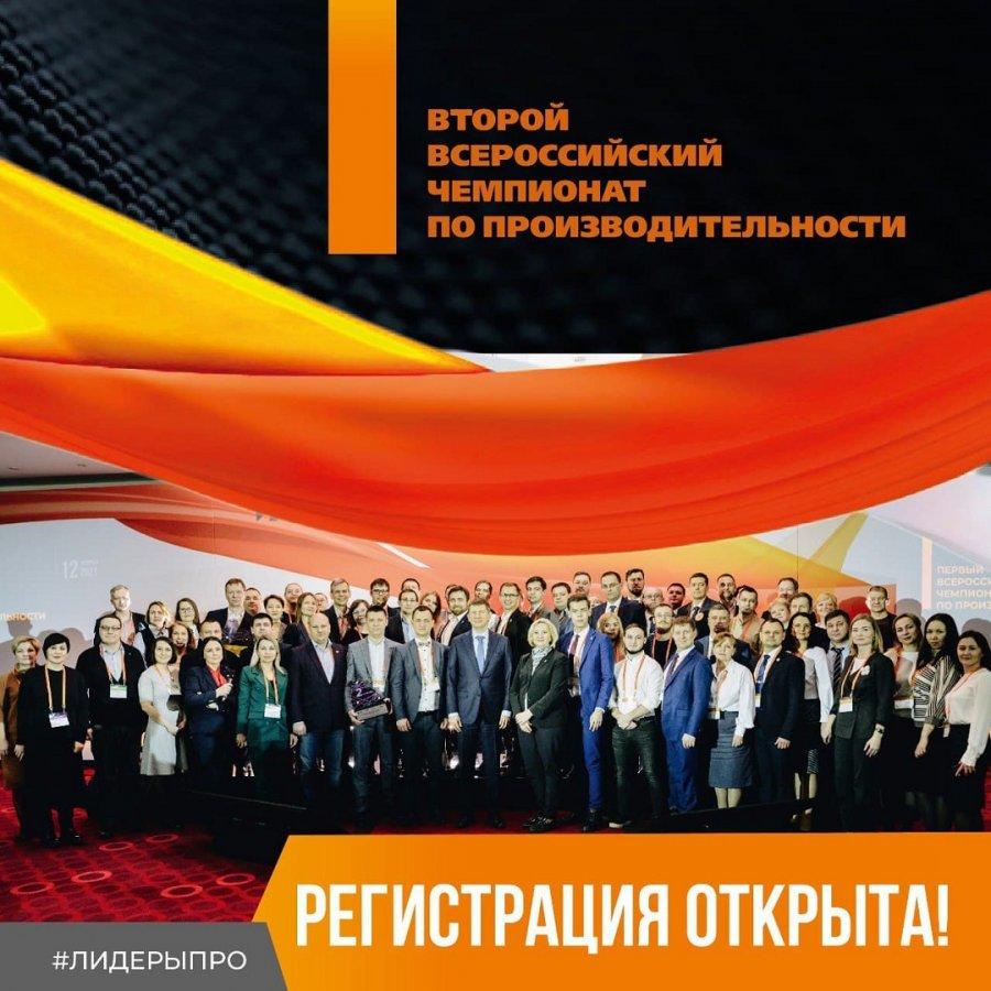 Второй всероссийский чемпионат по производительности