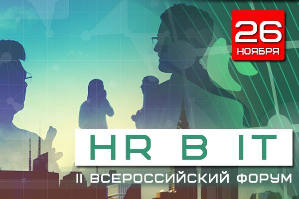 II Всероссийский Форум  HR в IT