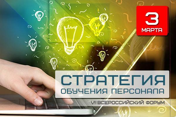 VII Всероссийский Форум СТРАТЕГИЯ ОБУЧЕНИЯ ПЕРСОНАЛА