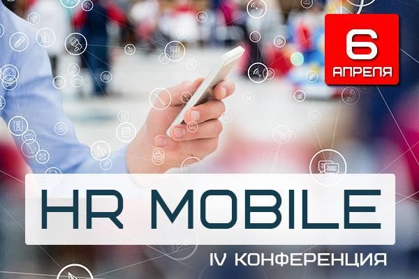 IV Всероссийская Конференция HR MOBILE