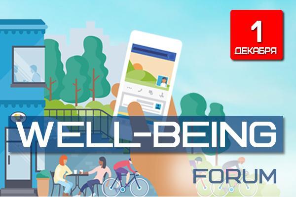 Ежегодный  Well being Forum