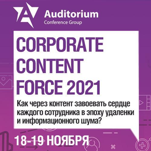 IV Всероссийский практический форум по развитию внутрикорпоративного контента CORPORATE CONTENT FORCE 2021