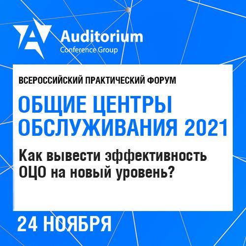 Всероссийский практический форум  8220 ОБЩИЕ ЦЕНТРЫ ОБСЛУЖИВАНИЯ 2021 8221