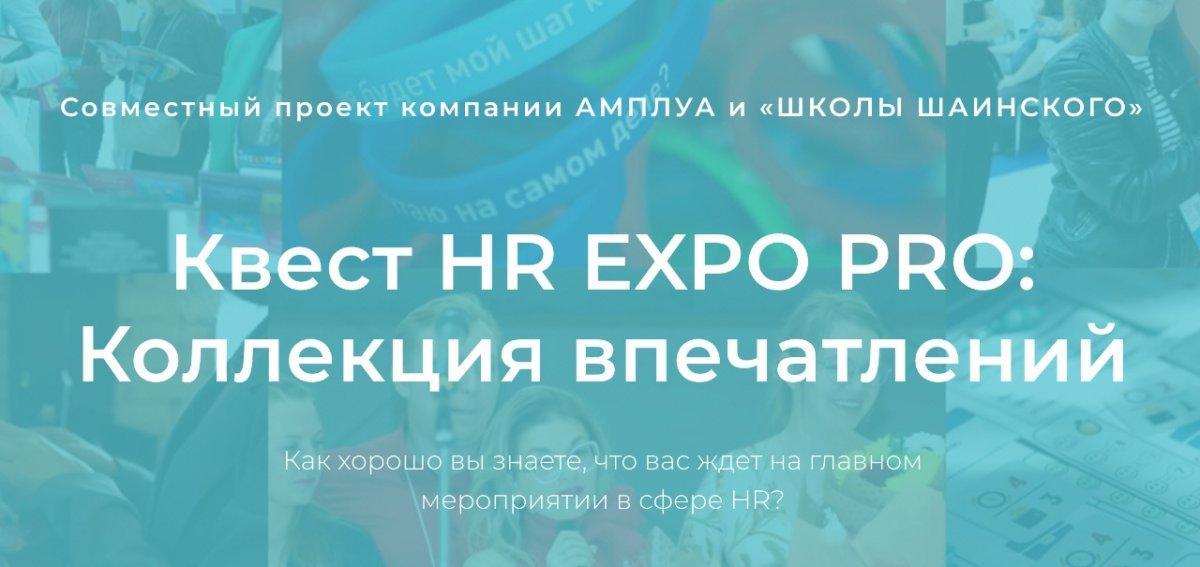 Квест HR EXPO PRO  Коллекция впечатлений  созданный совместно с известным путешественником Максимом Шаинским