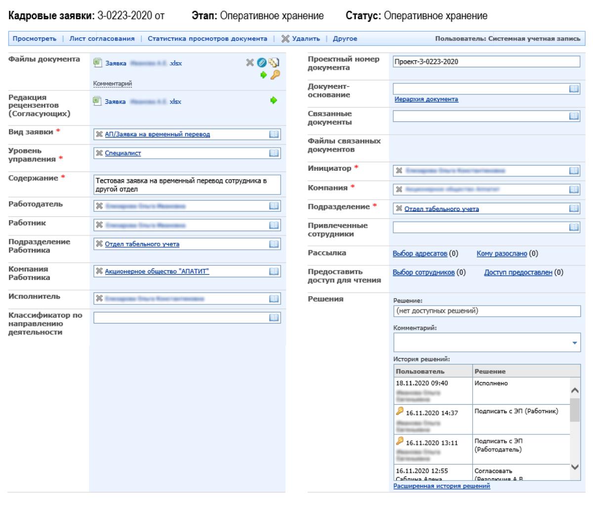 Автоматизация кадрового документооборота